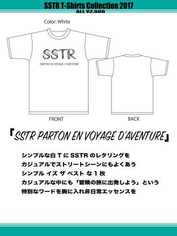 SSTRウェブ販売-2