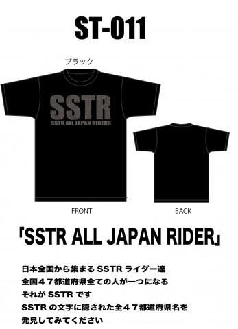 SSTR2018 Tシャツ ST-011