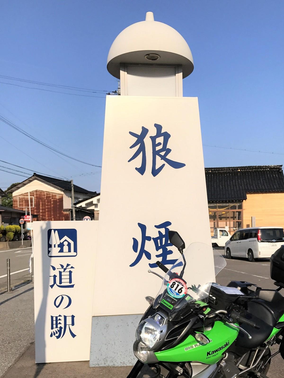 道の駅狼煙_001