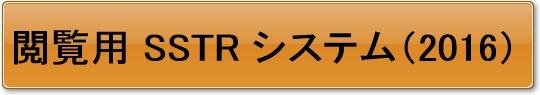 閲覧用 SSTR システム(2016)
