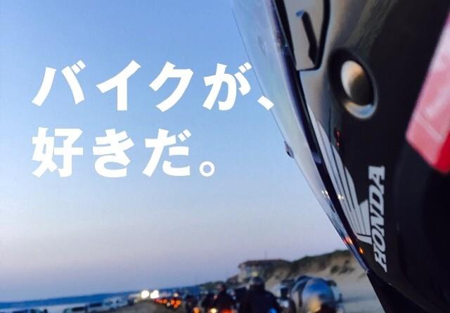 No.59  大阪府 竹澤温恭さん「バイクが好きだ‼️」