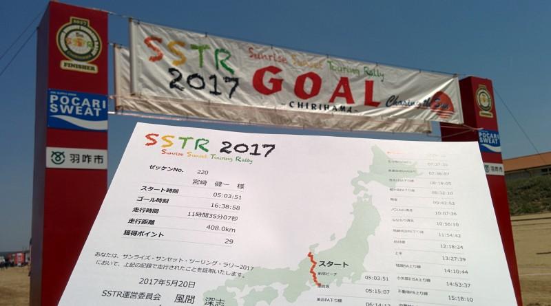 No.63  静岡県 宮崎健一さん「SSTRの軌跡」