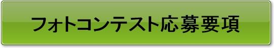 SSTR フォトコンテスト応募要項