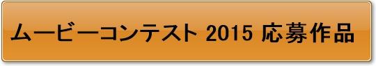SSTR ムービーコンテスト 2015 応募作品