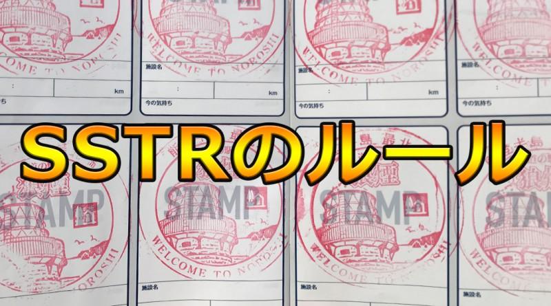 SSTRのルール