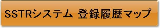 SSTRシステム 登録履歴マップ
