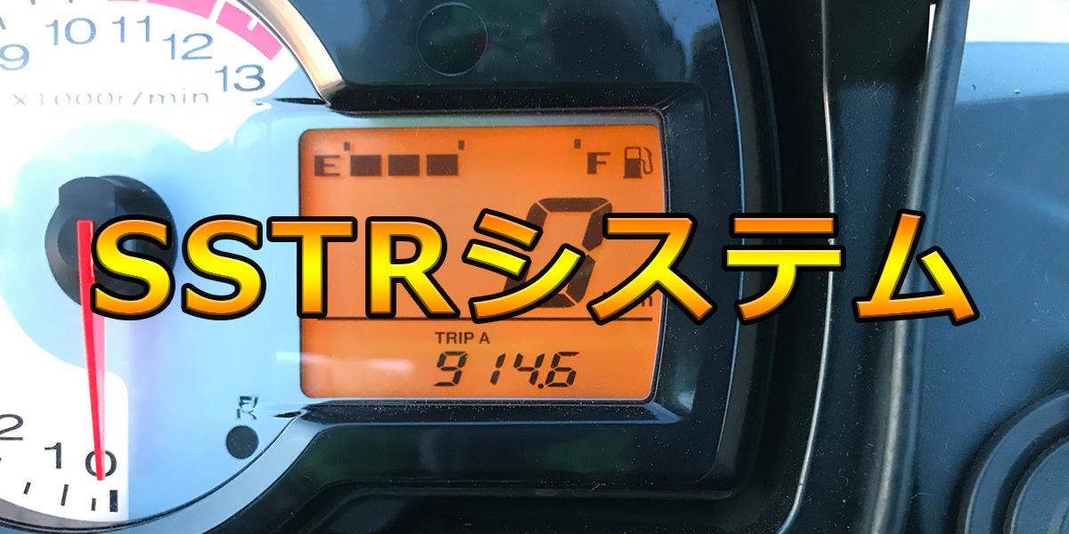 SSTRシステム