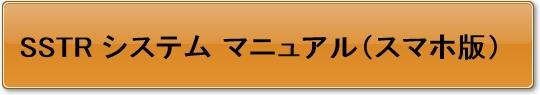 SSTR システム マニュアル(スマホ版)