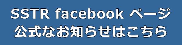 SSTR-facebookページ
