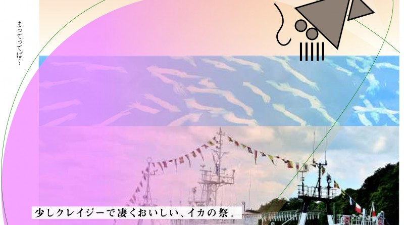 イカす会ポスター2018