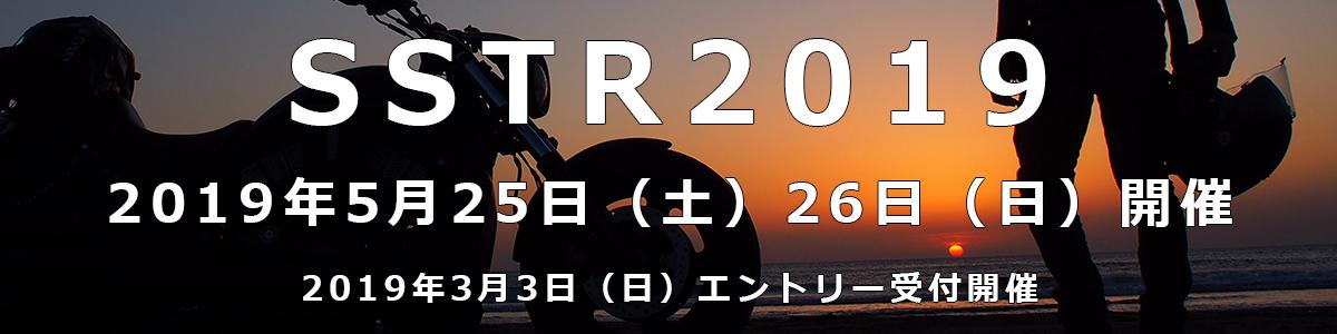 SSTR2019 開催日 2019年5月25~26日