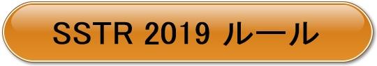 SSTR 2019 ルール