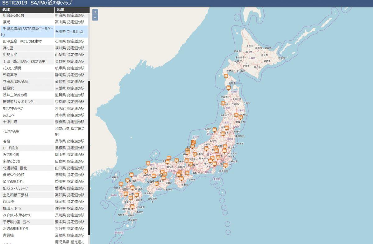 SSTR2019_Road-Station-Map_photo