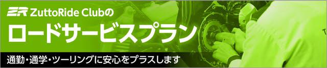 ZRCロードサービス無制限申込フォームバナー