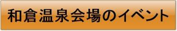 和倉温泉会場のイベント_ボタン
