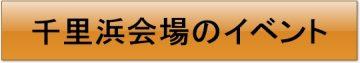 千里浜会場のイベント_ボタン