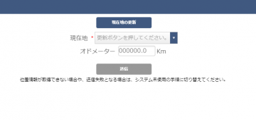 SSTRシステム画面