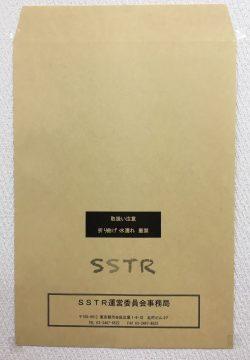 SSTR封筒デザイン